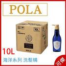 POLA ESTHE ROYER 海洋系列 洗髮精 洗髮乳 10L 大容量 業務包裝 (宅配免運,無空瓶) 日本代購