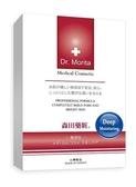 【森田藥粧】專業級深層保濕修護面膜5入x1盒(2220115)