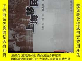 二手書博民逛書店罕見上海移民Y164658 朱國棟,劉紅,陳志強 上海財經大學出