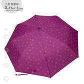 【Weather Me】奶油獅亮彩晴雨兩用自動開收傘(紅紫)