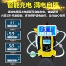 智能12v汽車電瓶充電器大功率摩托車蓄電池通用自動修復24V充電機 初色家居館