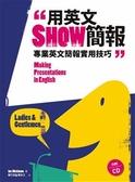 (二手書)用英文Show簡報-專業英文簡報實用技巧(20K+1CD)