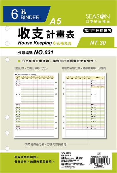 四季紙品 A5補充頁6孔-收支簿‧YZ50631