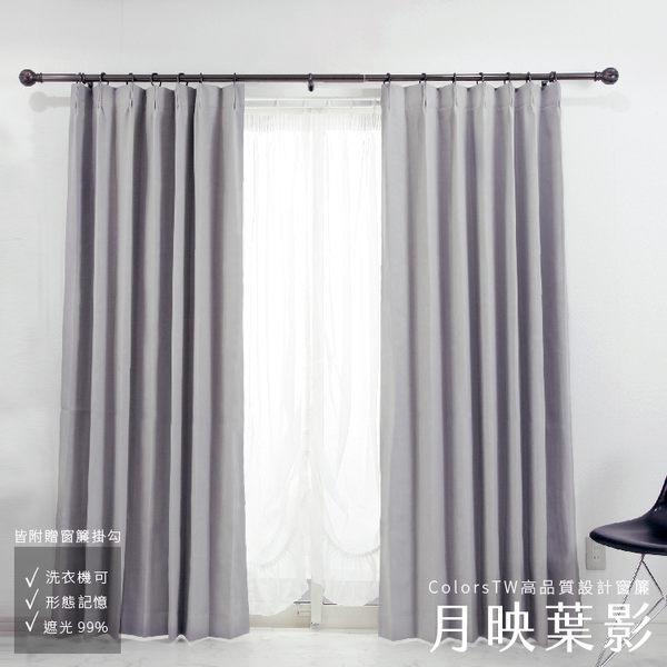 【訂製】客製化 窗簾 月映葉影 寬45~100 高201~260cm 台灣製 單片 可水洗 厚底窗簾