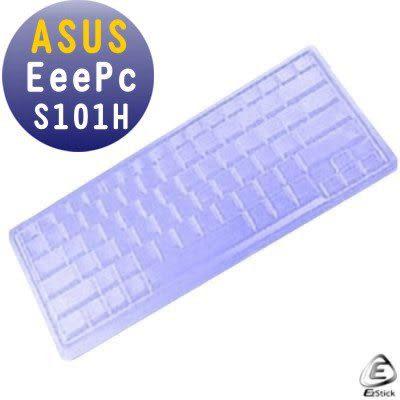 EZstick矽膠鍵盤保護膜-ASUS EeePc S101H 系列專用鍵盤膜