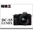Panasonic S5 Kit組〔含 20-60mm 鏡頭〕公司貨 登錄送原電+64G+鏡頭折價券9/30止