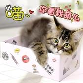 貓抓板瓦楞紙磨爪器磨爪板貓窩紙箱貓玩具貓咪貓爪板紙盒房子   麻吉鋪