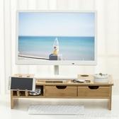 電腦顯示器屏增高架子底座桌面鍵盤收納盒置物整理架實木 俏girl YTL