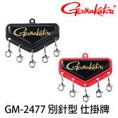 漁拓釣具 GAMAKATSU GM-2477 黑 / 紅 (仕掛牌)