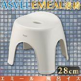 日本品牌【ASVEL】EMEAL浴椅28cm 白 (寬) B-5632#W