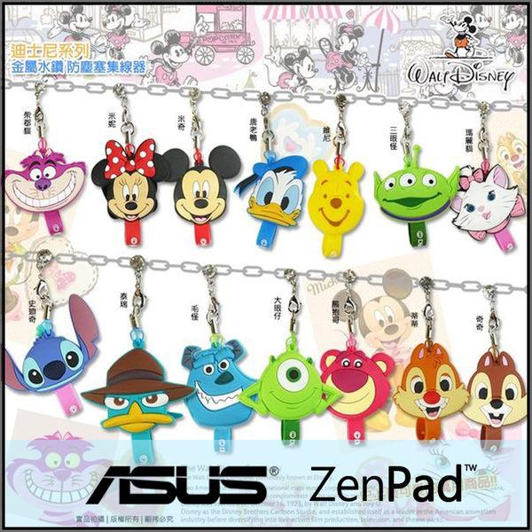 ☆1正版 迪士尼 金屬水鑽集線器/防塵塞/耳機線/傳輸線/ASUS ZenPad 8.0 Z380KL/ZenPad 10 Z300CL