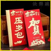 【快樂購】紅包袋 賀新年燙金紅包袋個裝精致浮雕新年利是封加厚硬質壓歲錢紅包