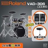 【凱傑樂器】Roland VAD-306電子鼓 全新公司貨 可享優惠加購 24期零利率 免運費