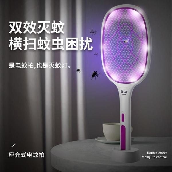 達電蚊拍充電式強力家用新款多功能大號蒼蠅拍滅蚊器