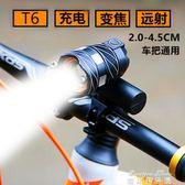自行車頭燈 自行車燈前燈夜T6強光可調焦USB充電防水山地車裝備配件滑板通用 麥琪精品屋