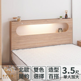【本木】洛根 北歐燈光插座橢圓造型床頭-單大3.5尺胡桃色