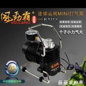 車載充氣泵 風勁霸車用打氣泵12V車載輪胎充氣泵連續工作多功能迷你充氣機 igo薇薇家飾