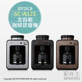 日本代購 空運 siroca crossline SC-A121 全自動 咖啡研磨機 咖啡機 磨豆機 免濾紙
