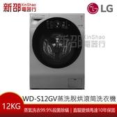 *~新家電錧~*【LG樂金 WD-S12GV 】WiFi 極窄美型滾筒洗衣機(蒸洗脫烘) 星辰銀/ 12公斤