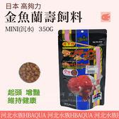 [ 河北水族 ]  日本 高夠力【 金魚蘭壽飼料MINI(沉水)  350G 】HK-05234