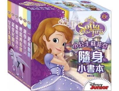 小公主蘇菲亞-隨身小書本【口袋書】
