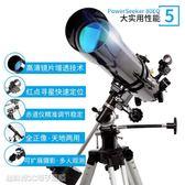 望遠鏡 星特朗天文天望遠鏡專業觀星高倍高清10000深太空5000成人倍80EQ 維科特3C