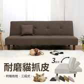*多瓦娜 波妮貓抓皮DIY沙發床-五色-816-586H-44