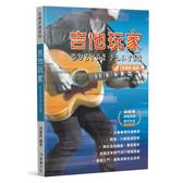 吉他教材 835107 吉他玩家 小叮噹的店