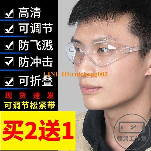 買2贈1 護目防護眼鏡防風沙騎行透明工業粉塵灰塵護目鏡勞保防飛濺【輕派工作室】