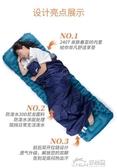 NH戶外春夏秋輕便薄信封棉睡袋防潑水成人空調房被子賓館隔臟15℃ 好樂匯