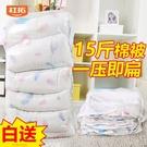 裝10-11斤棉被的袋子 大號被子衣服 打包密封收納整理 真空壓縮袋【全館上新】