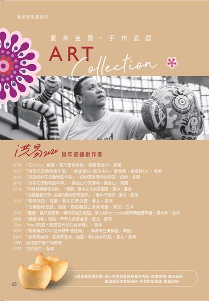 禮坊Rivon-2020藝術家洪易-新春鼠來寶撲滿(藍)-2020/2/7統一出貨!!(禮坊門市自取)