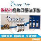 歐斯沛Osteo Pet  寵物口服玻尿...