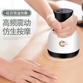 刮痧儀刮痧儀器砭石溫灸儀艾震動電動電熱按摩推拿罐美容院家用臉部益生JD 新品