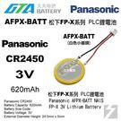 ✚久大電池❚ 松下 Panasonic AFPX-BATT 帶接頭 Nais FP7 FP-X GT03-E PA2