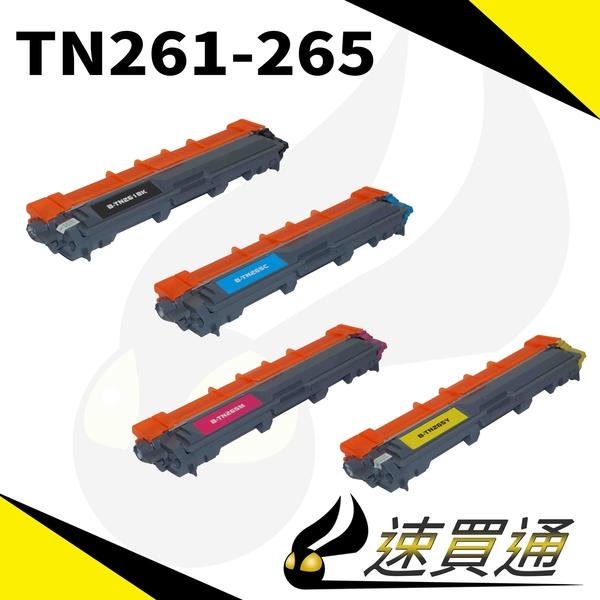 【速買通】Brother TN-261/TN261-TN-265/TN265 四色綜合 相容彩色碳粉匣