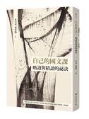 (二手書)自己的國文課:略讀與精讀的祕訣【臺灣商務70週年典藏紀念版】