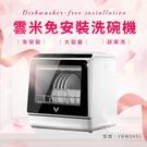 【土城倉庫現貨】小米雲米 免安裝 全自動洗碗機 雲端APP一鍵預約