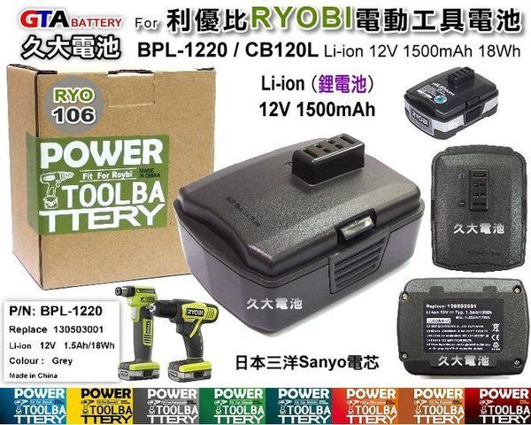 【久大電池】 利優比 RYOBI 電動工具電池 BPL-1220 CB120L BID-1201 12V 1.5Ah
