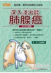 深入淺出談肺腺癌:最詳盡、實用的肺癌防治指南