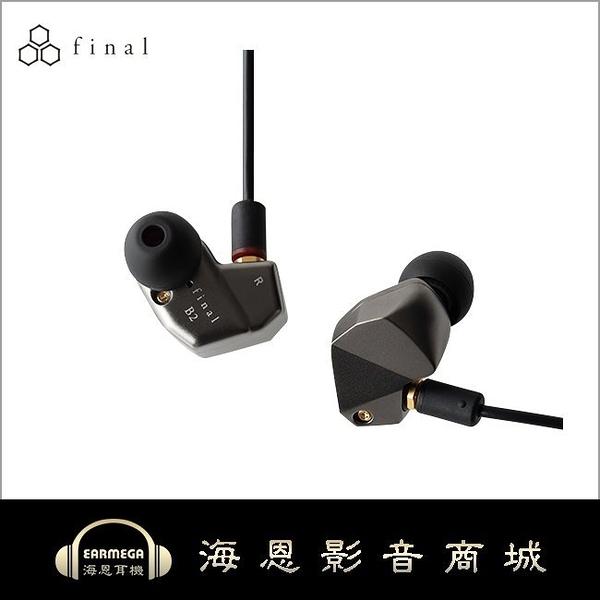 【海恩數位】日本 Final B2 B系列耳道式耳機 單動鐵平滑自然的音樂演奏清晰人聲