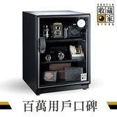 【收藏家】72公升3層全功能電子防潮箱(AD-72)
