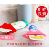 浴室用品 嘴唇造型擠牙膏器 一組兩入    【ZRV041】-收納女王