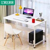 (尾牙交換禮物)創意 億家達電腦桌簡易台式書桌現代家用筆記本辦公桌子簡約書桌單板桌