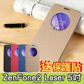 E68精品館 智能皮套 華碩 ZENFONE2 Laser 5吋 透視開窗 視窗 手機殼手機套軟殼保護套 休眠 ZE500KL