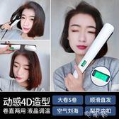 電夾板捲髮棒直發器直捲兩用內扣拉直板夾不傷發韓國學生劉海神器 町目家