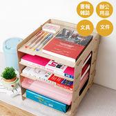DIY木質五層文件收納盒 化妝品 面紙 抽屜收納盒 桌面收納 小物收納 分類收納《SV9181》 快樂生活網