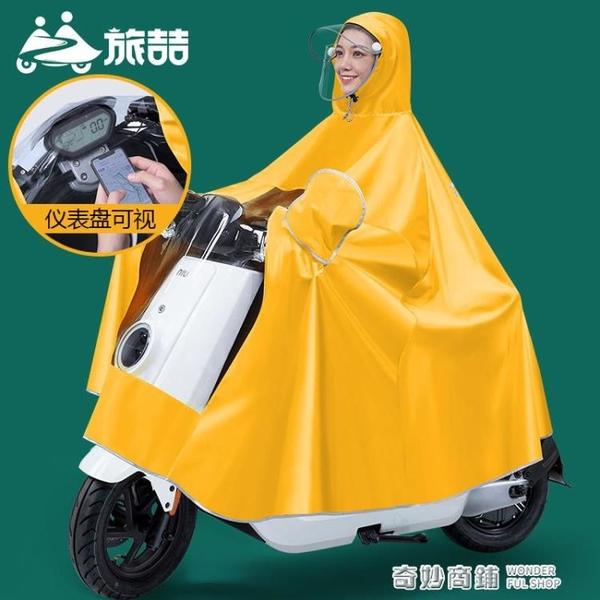 電動電瓶摩托車騎行雨衣單人雙人加大加厚男女長款全身防暴雨雨披 奇妙商鋪