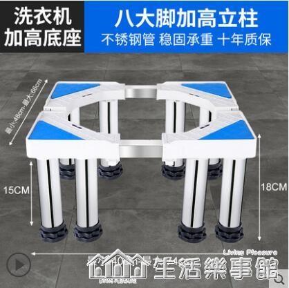 洗衣機底座加高超高通用全自動移動萬向輪增高托架置物架子墊高 NMS生活樂事館