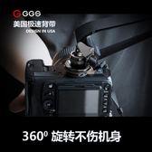 相機配件 快槍手單反相機背帶高端單反快掛加長斜挎肩帶 攝影配件相機帶 享購
